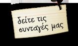 Ξηροί καρποί Μπαρδάκης, Συνταγές
